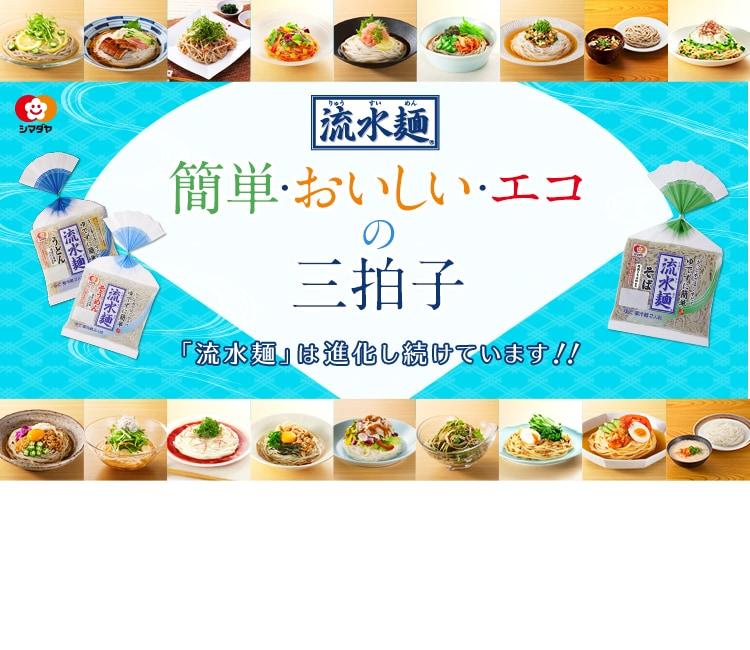 簡単・おいしい・エコの三拍子 便利すぎる神商品!「流水麺®」は進化し続けています!!