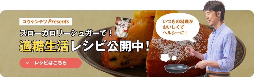 コウケンテツプレゼンツ スローカロリーシュガーで適糖生活レシピ公開中!