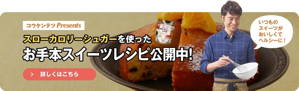 コウケンテツプレゼンツ スローカロリーシュガーを使ったお手本スイーツレシピ公開中!