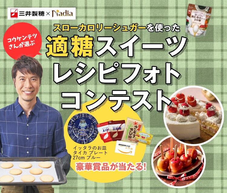 【プレゼントあり】スローカロリーシュガーを使った 適糖生活レシピ・フォトコンテスト