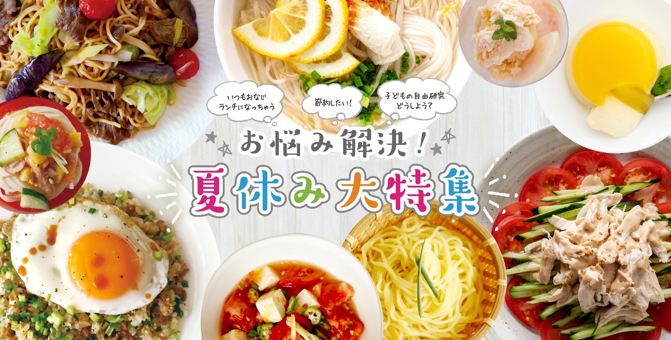 夏休みの【お昼ご飯・節約・自由研究】お悩み解決レシピ特集