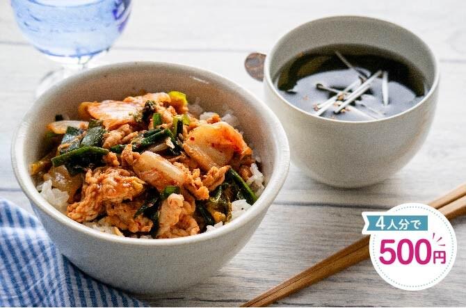 スタミナをつけて夏を乗り切る!トータル10分で作る、豚キムチ丼&わかめスープ