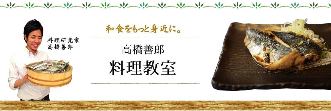 高橋善郎プレゼンツ料理教室