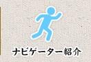 ナビゲーター紹介