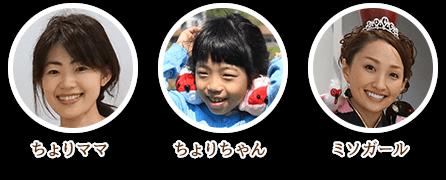 ちょりまま/ちょりちゃん/ミソガール