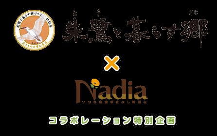 朱鷺と暮らす郷 × Nadia コラボレーション特別企画