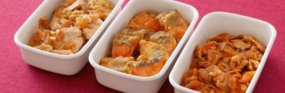 豚肉・鶏むね肉・鮭で、お弁当おかずを「作り置き」
