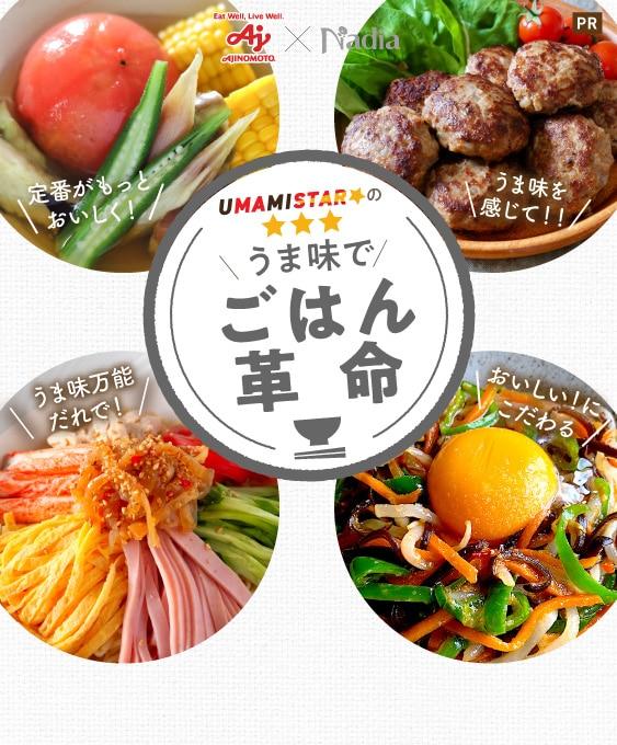 UMAMI STARのうま味でごはん革命