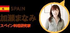 加瀬まなみ - スペイン料理研究家