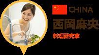 西岡麻央 - 料理研究家