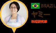 ヤミー - 料理研究家