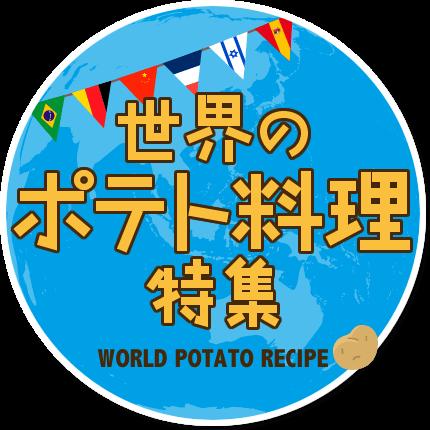 世界のポテト料理特集