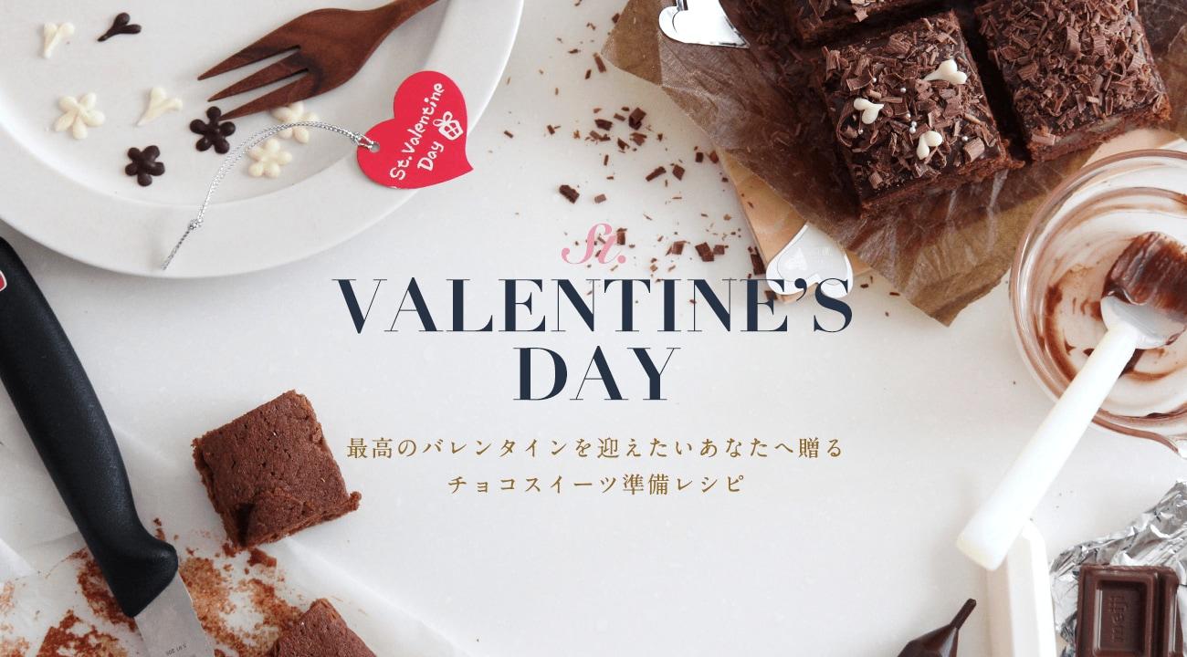 最高のバレンタインを迎えたいあなたへ贈る チョコスイーツ準備レシピ