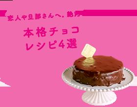 恋人や旦那さんへ。絶対喜ぶ本格チョコレシピ4選