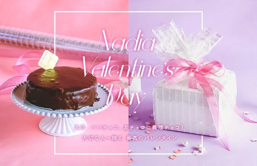 Nadia Valentine's Day 2017