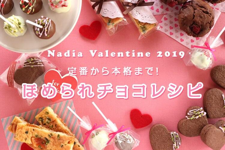 Nadia Valentine 2019 定番から本格まで!ほめられチョコレシピ