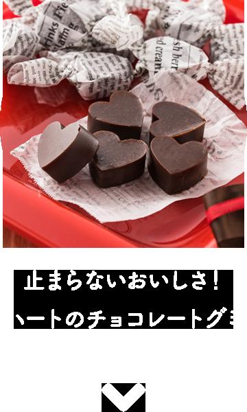 止まらないおいしさ!ハートのチョコレートグミ