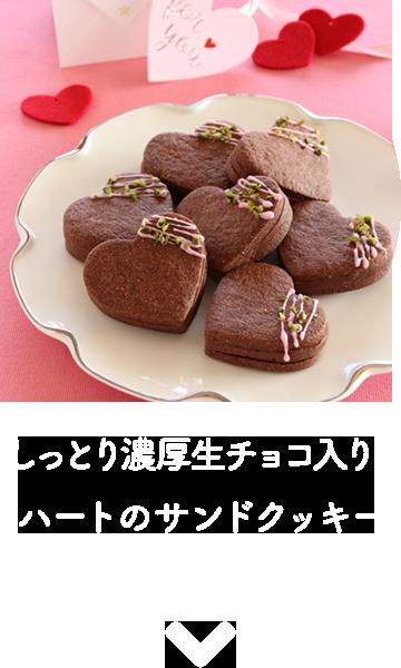 しっとり濃厚生チョコ入り!ハートのサンドクッキー