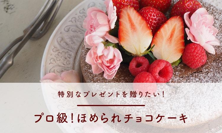 特別なプレゼントを贈りたい!プロ級!ほめられチョコケーキ