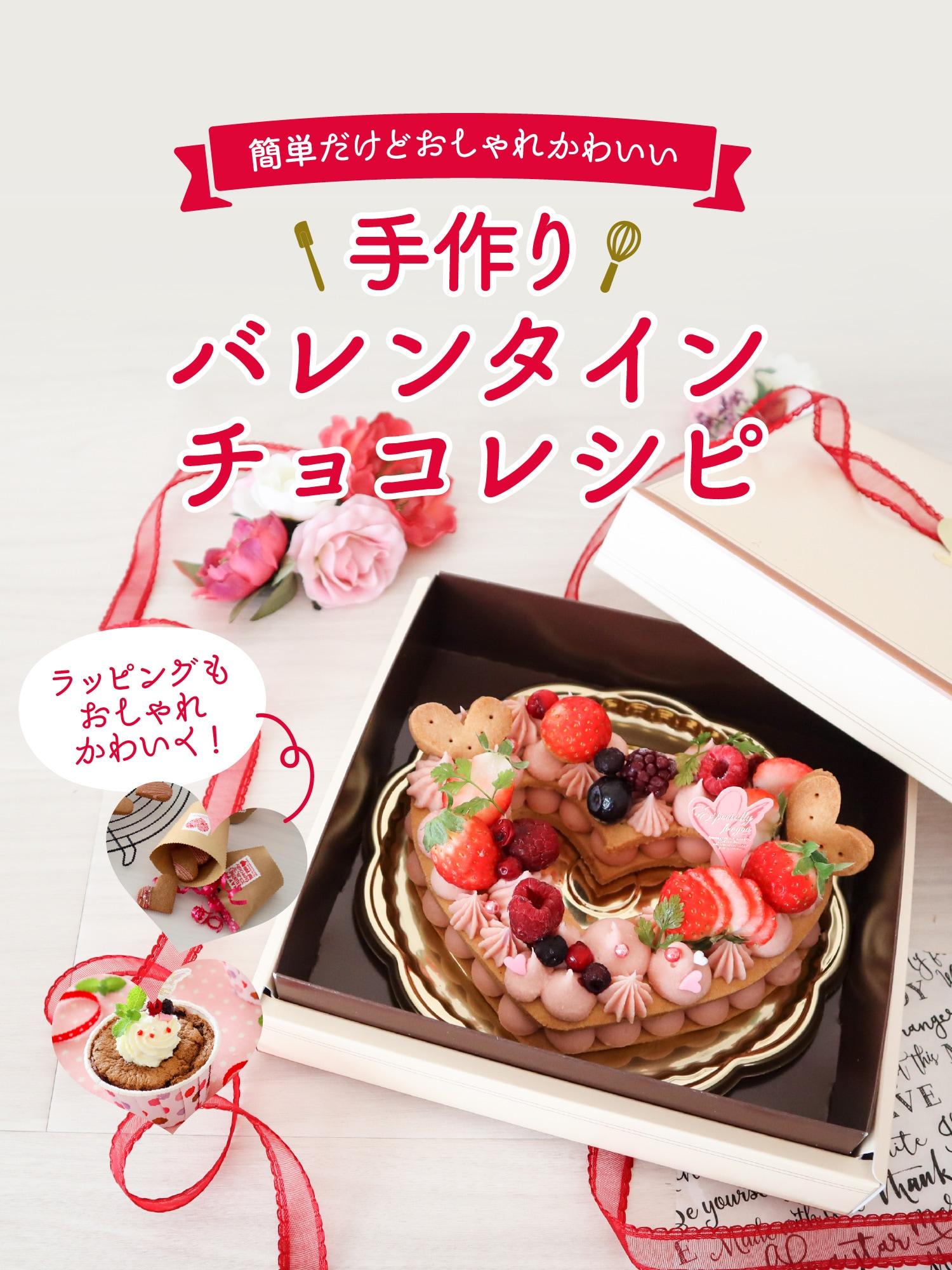 簡単だけどおしゃれかわいい!手作りバレンタインチョコレシピ