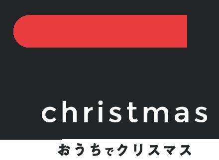 OUCHI de christmas