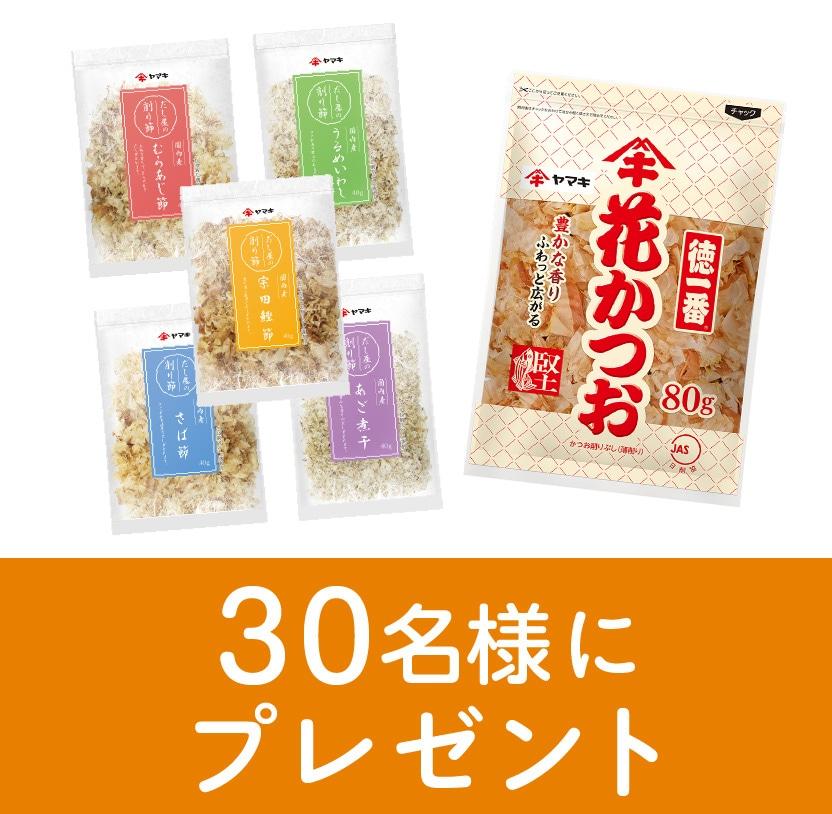 30名様に「ヤマキ商品豪華詰め合わせセット」をプレゼント!
