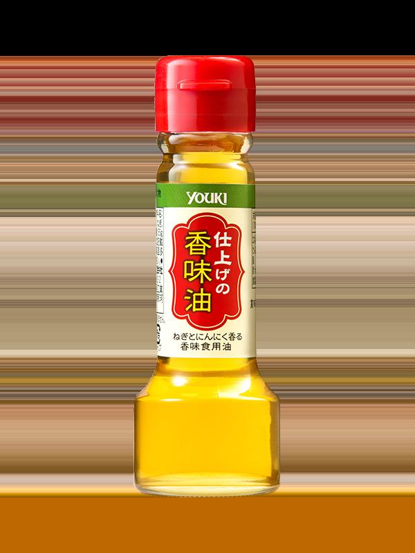 仕上げの香味油