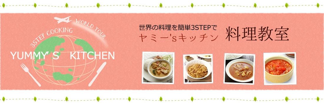 ヤミーさん料理教室