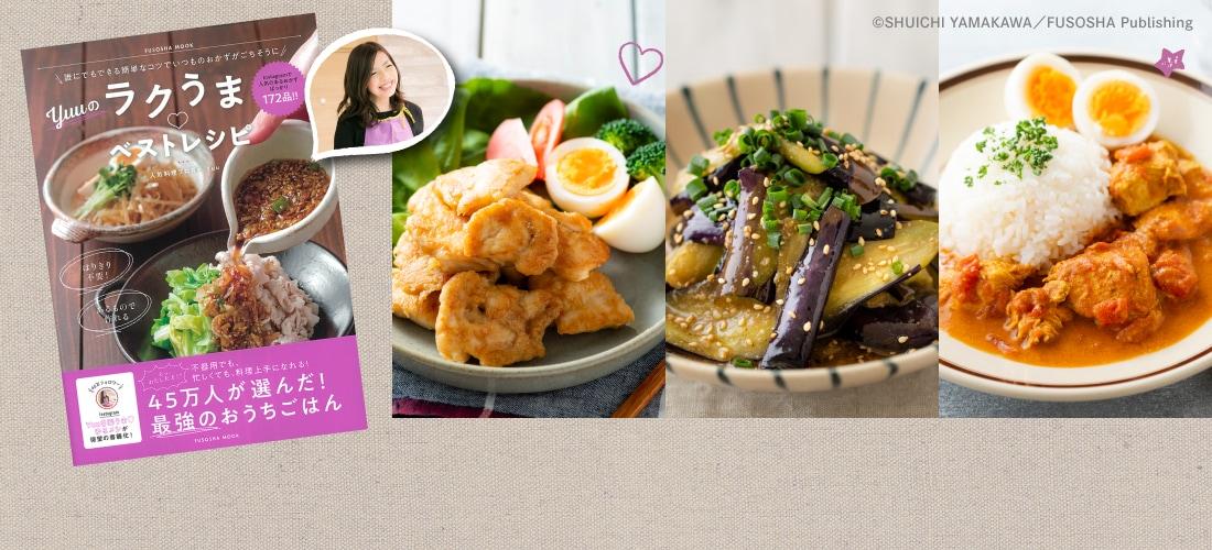 Nadia専属Artist Yuuさんのレシピ本をプレゼント!
