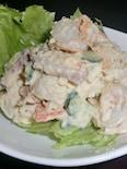 チャーシューポテトサラダ
