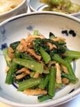 小松菜と切干し大根の胡麻和え
