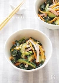『子どもも喜ぶ きゅうりとわかめの中華風サラダ』