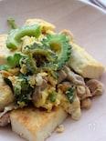 ヘルシー簡単・麺つゆで作るゴーヤチャンプル!