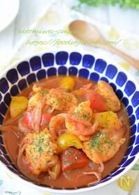 『【バスク風チキンのトマト煮込み】鶏むね肉でもしっとり♡』