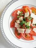 完熟トマトとバジルの、パルミジャーノサラダ