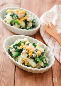 『マヨなし!ほうれん草ツナポテトサラダ!ごま油と塩で簡単中華風』