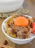 【主材料2つ・フライパンで作る】牛丼