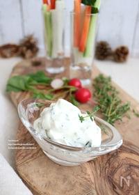 『野菜スティックに合うヘルシーハーブディップ』
