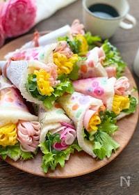 『くるっと巻くだけで簡単!花束サンドイッチ』