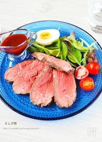 『【まんが飯】炊飯器でほったらかしローストビーフ』