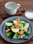 ブロッコリー、エビ、ゆで卵のシーザーサラダ