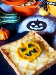 かぼちゃマッシュのハロウィントースト*隠し味はマヨネーズ