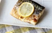 塩サバのレモンオイルグリル