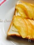 アップルチーズトースト