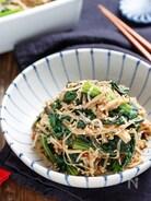 小松菜とえのきのじゃこおかか和え【#作り置き #レンジ】
