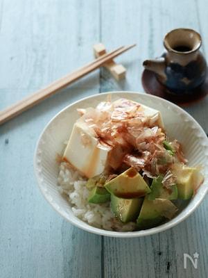 豆腐とアボカドのおかかわさび丼