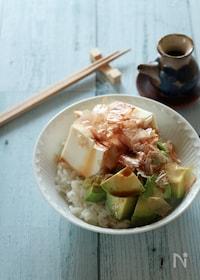 『豆腐とアボカドのおかかわさび丼』