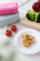 【離乳完了期・幼児食】タンドリーチキン