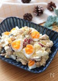 『おうちで簡単♡さつまいもと卵とミックスビーンズのデリ風サラダ』