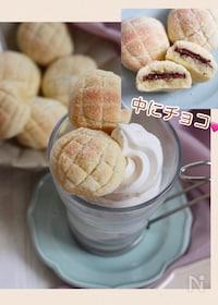 『トースターで!ちいさなメロンパンクッキー♡バレンタインにも』